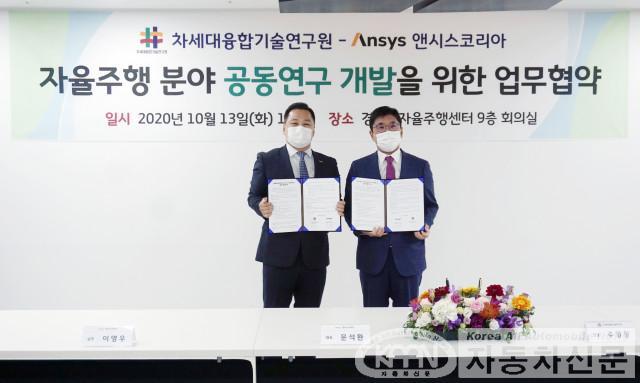 융기원-앤시스코리아, 자율주행 분야 공동연구 업무협약 체결.jpg