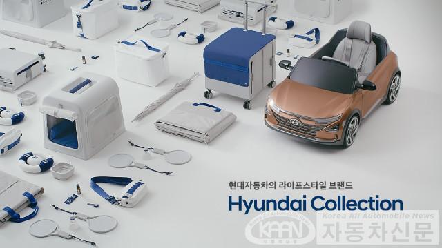 현대자동차, 와디즈에 '현대 컬렉션' 론칭.jpg