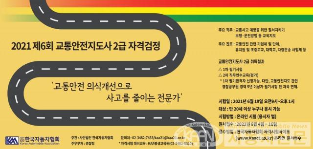 한국자동차협회, 제6회 교통안전지도사 자격 검정시험 시행 계획 공고.jpg