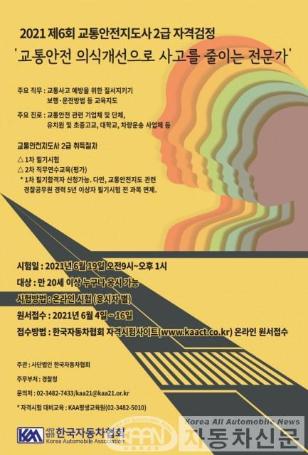 한국자동차협회, 제6회 교통안전지도사 자격 검정시험 시행 계획 공고2.jpg